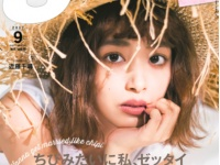 「S Cawaii!」2017年 09 月号(主婦の友社)