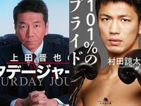 上田晋也(TBS公式HPより)と村田諒太(『101%のプライド」幻冬舎文庫)