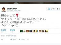 『日髙のり子』のTwitter(@nonko_hidaka531)より。
