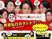 ※イメージ画像:関西テレビ『有吉弘行のダレトク!?』特設サイトより