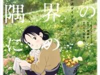 『この世界の片隅に 劇場アニメ公式ガイドブック』(双葉社)