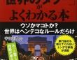 ※画像は、『世界のタブーがよくわかる本』(笠倉出版社)