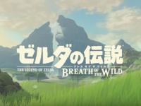 『ゼルダの伝説 ブレス オブ ザ ワイルド』E3 2016 出展映像より