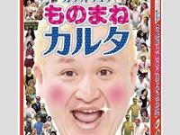 20190610ガリットチュウ福島