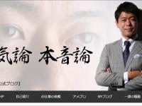 イメージ画像:長谷川豊 公式ブログ『本気論本音論』より引用