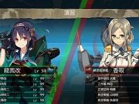 『香取』先生の厳しい躾もとい指導で艦隊練度向上中?