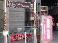 NMB48劇場(「Wikipedia」より)