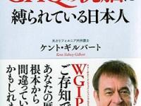 ケント・ギルバート『まだGHQの洗脳に縛られている日本人』(PHP研究所)