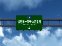 福島第一原発事故による内部被ばくの影響は? shutterstock
