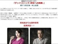 テレビ東京系『デッドストック 未知への挑戦』番組サイトより