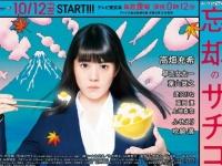 『忘却のサチコ』(テレビ東京系)より
