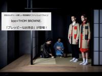 koe×THOM BROWNE.の「プレッピーなお茶会」が登場!