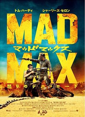 映画『マッドマックス 怒りのデス・ロード』公式HPより
