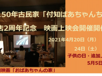 株式会社 ごえんのプレスリリース画像