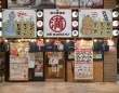 株式会社イートファクトリー/大阪満マルのプレスリリース画像