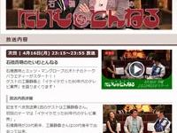 『石橋貴明のたいむとんねる』公式ホームページ