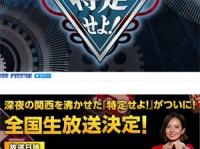 関西テレビ放送『全人類がリサーチャー!特定せよ!』番組公式サイトより