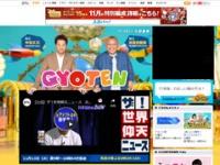 『ザ!世界仰天ニュース』(日本テレビ系)公式サイトより