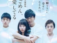 日曜劇場『ごめん、愛してる』 TBS公式サイトより