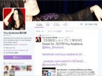 浅川悠の公式Twitter(@Julia320)より。