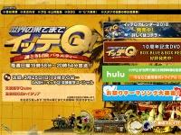 日本テレビ系『世界の果てまでイッテQ!』番組公式サイトより