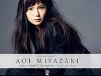 画像は、「AOI MIYAZAKI OFFICIAL WEBSITE」より