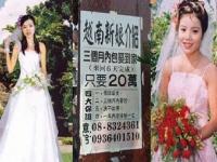 中国のネットに掲載されている、ベトナム人女性との結婚を斡旋する業者の広告