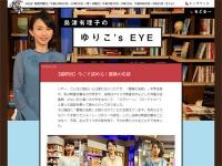 NHKオンライン「島津有理子のゆりこ'sEYE:100分 de 名著」より