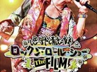 DVD『忌野清志郎 ロックン・ロール・ショー The FILM #1〜入門編〜』 (ユニバーサル ミュージック)
