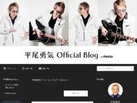 平尾勇気オフィシャルブログより