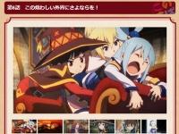 TVアニメ『この素晴らしい世界に祝福を! 2』公式サイトより