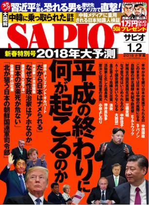 トンデモ記事を掲載した「SAPIO」18年1・2月号
