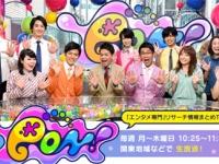 日本テレビ系『PON!』公式サイトより