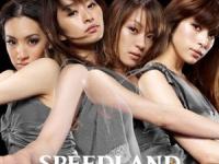 『SPEEDLAND -The Premium Best Re Tracks-』(エイベックス・エンタテインメント)