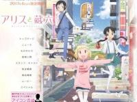 アニメ『アリスと蔵六』公式サイトより。新しくなりました。