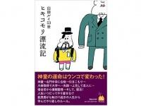 『ヒキコモリ漂流記』(山田ルイ53世/マガジンハウス)