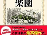 『カエルの楽園』(新潮社)
