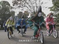 補助輪つきの自転車で爆走する麻呂たち(画像はプレスリリースより)