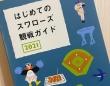 全球団で作ってほしい! 野球初心者にも分かりやすい、ヤクルトの「はじめての観戦ガイド」に絶賛の声