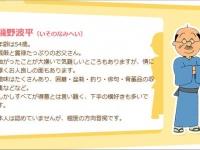 アニメ『サザエさん』公式サイト