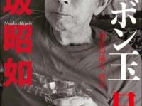 『シャボン玉 日本 迷走の過ち、再び』著:野坂昭如/毎日新聞社