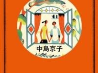 中島京子『小さいおうち』(文春文庫)