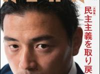 朝日新聞の考える民主主義とは!?