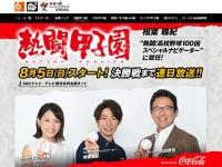 朝日放送テレビ『熱闘甲子園』番組公式サイトより