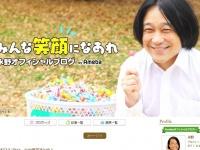 永野オフィシャルブログより