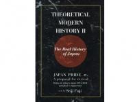 『理論 近現代史学2 本当の日本の歴史』