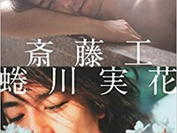『斎藤工 蜷川実花 箱根編』(ギャンビット)