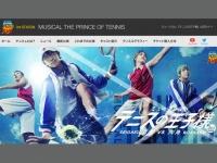 ミュージカル『テニスの王子様』公式サイトより。