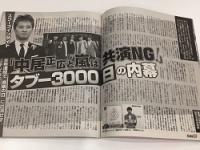 「女性セブン」8月2日号(小学館)