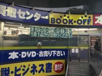 ブックオフの店舗(撮影=編集部)